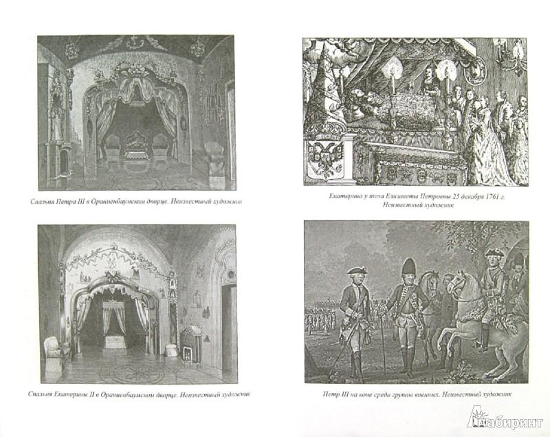 Иллюстрация 1 из 5 для Тайна смерти Петра III - Ольга Елисеева   Лабиринт - книги. Источник: Лабиринт