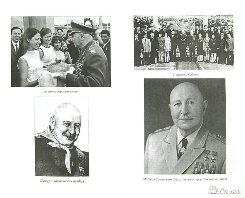 Иллюстрация 1 из 23 для Маршал Баграмян - Владимир Карпов | Лабиринт - книги. Источник: Лабиринт