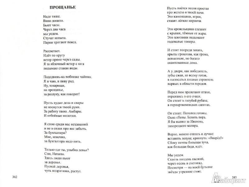 Иллюстрация 1 из 32 для Избранные стихотворения и поэмы. Искупительная жажда - Ярослав Смеляков | Лабиринт - книги. Источник: Лабиринт