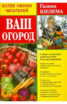 Электронная книга Ваш огород. Самое понятное руководство в иллюстрациях