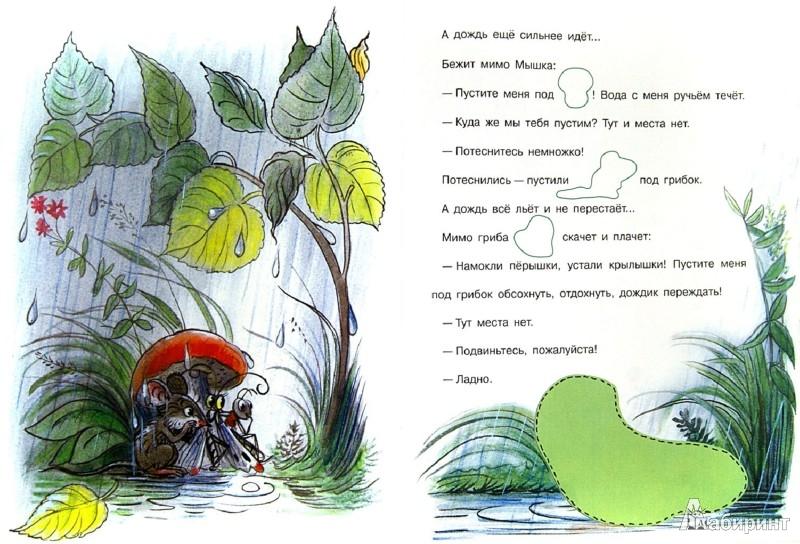 Иллюстрация 1 из 5 для Под грибом - Владимир Сутеев   Лабиринт - книги. Источник: Лабиринт