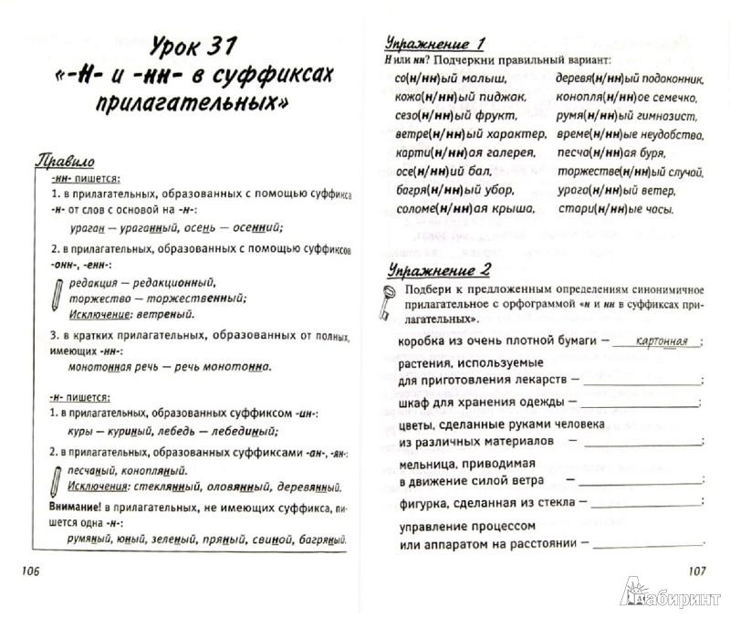 Иллюстрация 1 из 7 для Рабочая тетрадь для повышения грамотности и внимания - Наталия Сычева | Лабиринт - книги. Источник: Лабиринт