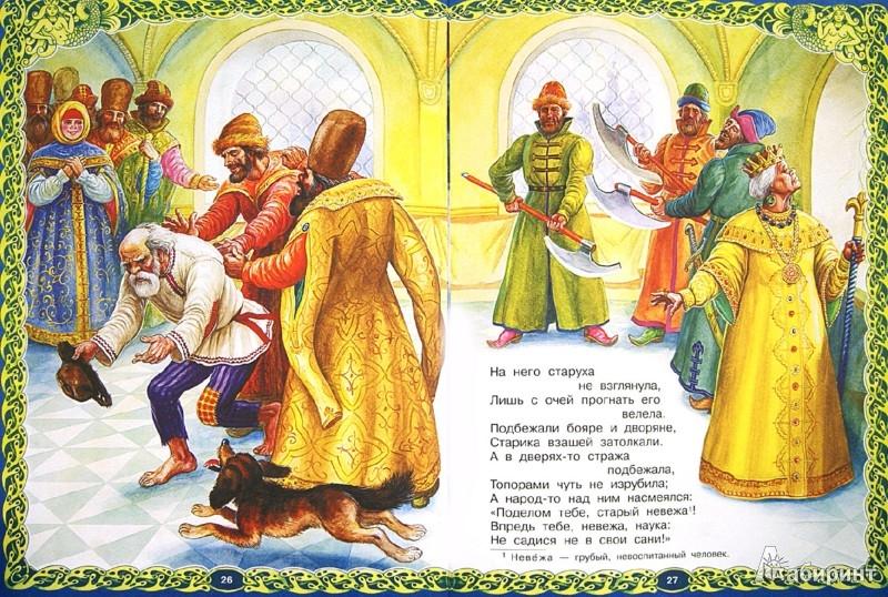 Иллюстрация 1 из 9 для Сказки - Александр Пушкин | Лабиринт - книги. Источник: Лабиринт