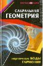 Прокопенко Иоланта Сакральная геометрия. Энергетические коды гармонии