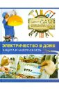 Жабцев Владимир Митрофанович Электричество в доме. Защита и безопасность
