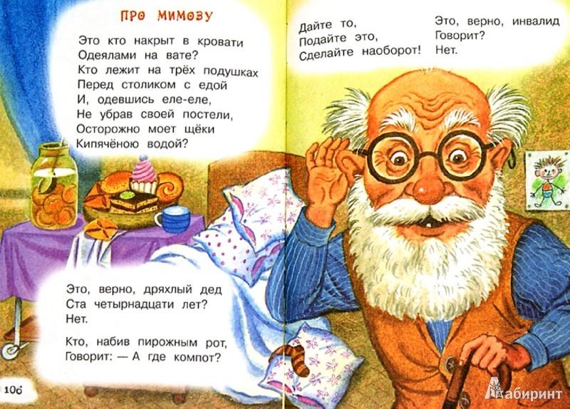 Иллюстрация 1 из 23 для Маленькие сказки и стихи для малышей - Сергей Михалков | Лабиринт - книги. Источник: Лабиринт