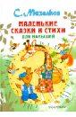 обложка электронной книги Маленькие сказки и стихи для малышей
