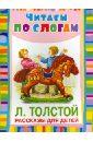 Толстой Лев Николаевич Рассказы для детей