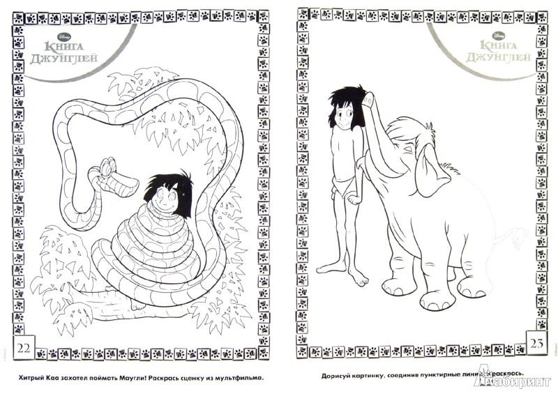 Иллюстрация 1 из 2 для Животные Дисней. Раскрась, наклей и отгадай! РНО4-1 (№1205) | Лабиринт - книги. Источник: Лабиринт