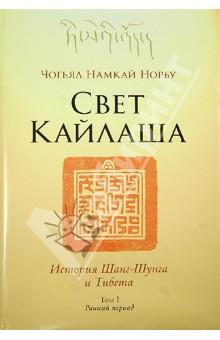 Свет Кайлаша.  История Шанг-Шунга и Тибета. Том I. Ранний период