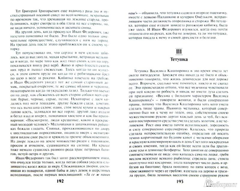 Иллюстрация 1 из 23 для Вий - Николай Гоголь | Лабиринт - книги. Источник: Лабиринт