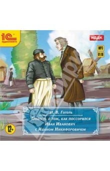 Повесть о том, как поссорился Иван Иванович с Иваном Никифоровичем (CDmp3)