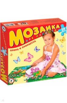 Купить Мозаика для малышей Принц и принцесса . 24 детали (2013), Дрофа Медиа, Пазлы (15-50 элементов)