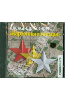 Zakazat.ru: Картонные звезды (CDmp3). Косарев Александр Григорьевич