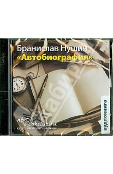 Автобиография (CDmp3)