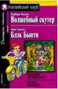 Волшебный скутер = The Magic Scooter, Чатуин Барбара,Сьюэлл Анна