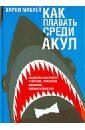 Маккей Харви Как плавать среди акул