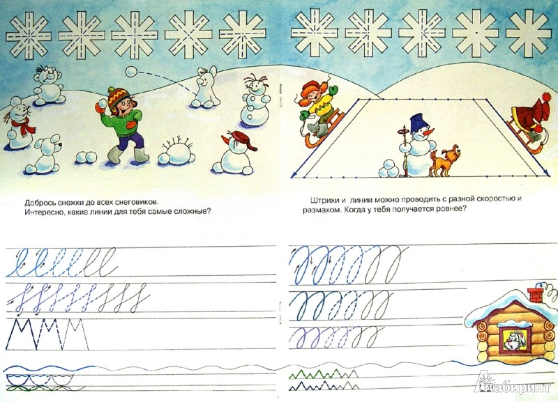 Иллюстрация 1 из 7 для Прописи в картинках - Ирина Мальцева | Лабиринт - книги. Источник: Лабиринт