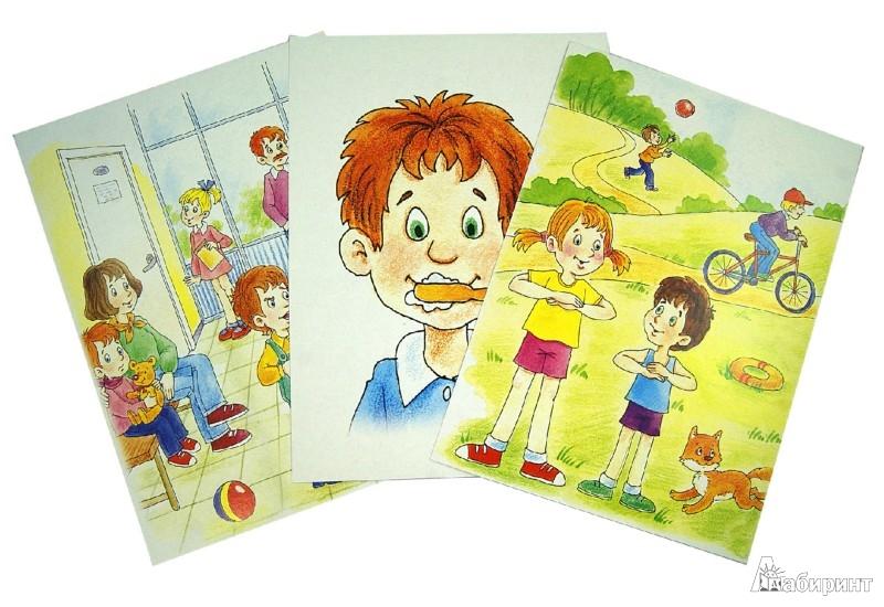 Иллюстрация 1 из 31 для Береги здоровье. Комплект карточек - Вера Шипунова | Лабиринт - книги. Источник: Лабиринт