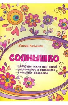 Солнышко: народные песни для детей дошкольного и младшего школьного возраста