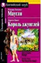 Маугли. Рэдьярд Киплинг/ Король Джунглей. Дороти Прист. Домашнее чтение