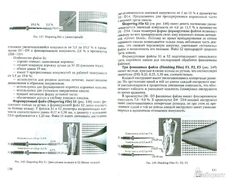 Иллюстрация 1 из 8 для Современные подходы к эндодонтическому лечению зубов: учебное пособие - Пихур, Кузьмина, Цимбалистов | Лабиринт - книги. Источник: Лабиринт