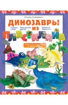 Динозавры из пластилина секреты пластилина динозавры