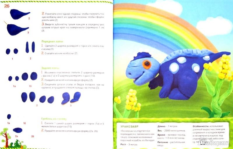 Иллюстрация 1 из 19 для Динозавры из пластилина - Оксана Скляренко | Лабиринт - книги. Источник: Лабиринт