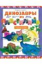 купить Скляренко Оксана Андреевна Динозавры из пластилина по цене 129 рублей