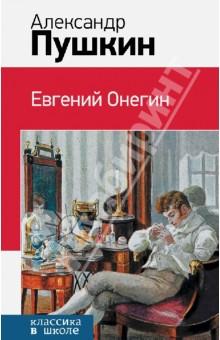 Евгений Онегин фото