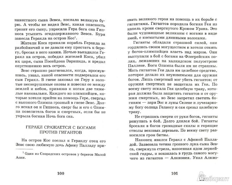 Иллюстрация 1 из 18 для Мифы Древней Греции - Николай Кун   Лабиринт - книги. Источник: Лабиринт
