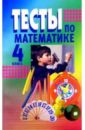 Кравец Е. В., Радьков А. М. Тесты по математике 4кл: Пособие для учащихся смыкалова е сборник задач по математике для учащихся 6 класса