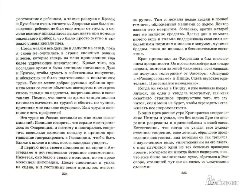 Иллюстрация 1 из 8 для Мой муж Сергей Есенин - Айседора Дункан | Лабиринт - книги. Источник: Лабиринт