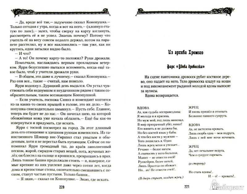 Иллюстрация 1 из 14 для Комендант мертвой крепости - Владимир Аренев | Лабиринт - книги. Источник: Лабиринт