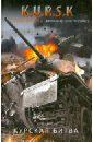Фото - Золототрубов Александр Михайлович Курская битва. Огненная дуга а г мерников курская битва