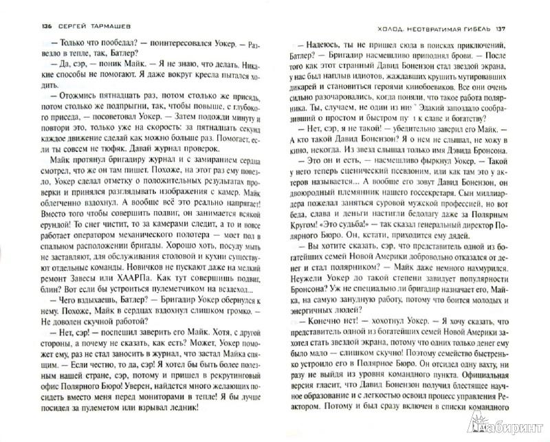 Иллюстрация 1 из 3 для Холод. Неотвратимая гибель - Сергей Тармашев | Лабиринт - книги. Источник: Лабиринт