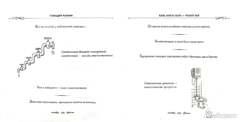 Иллюстрация 1 из 12 для Умнеть надо незаметно. Избранное - Геннадий Малкин   Лабиринт - книги. Источник: Лабиринт