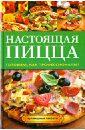 Кривцова Анастасия Владимировна Настоящая пицца