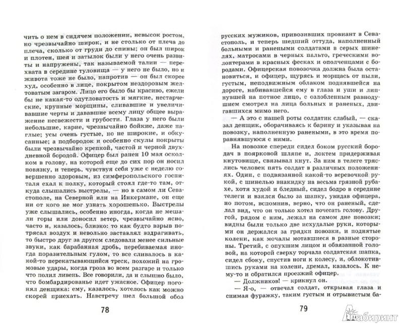Иллюстрация 1 из 10 для Кавказский пленник - Лев Толстой | Лабиринт - книги. Источник: Лабиринт