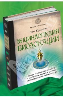 Энциклопедия биолокации