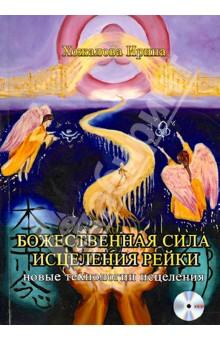 Божественная сила исцеление рейки. Новые технологии исцеления (+CD)