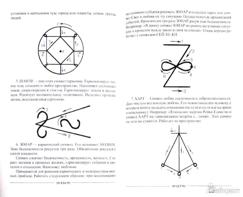 Иллюстрация 1 из 3 для  | Лабиринт - книги. Источник: Лабиринт