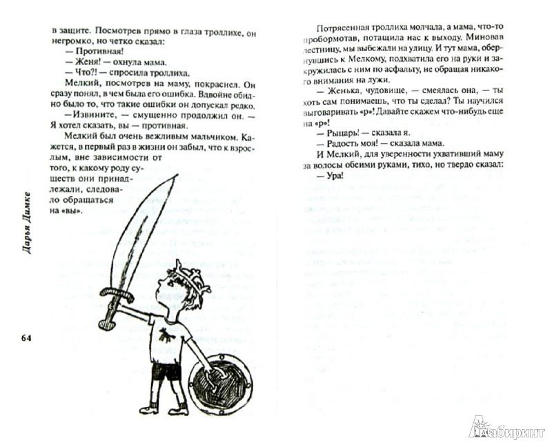 Иллюстрация 1 из 6 для Зимняя и летняя форма надежды. Рассказы - Дарья Димке   Лабиринт - книги. Источник: Лабиринт