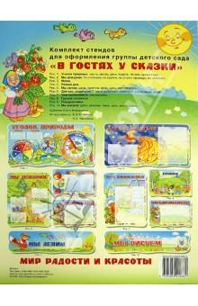 Комплект стендов для оформления группы детского сада В гостях у сказки