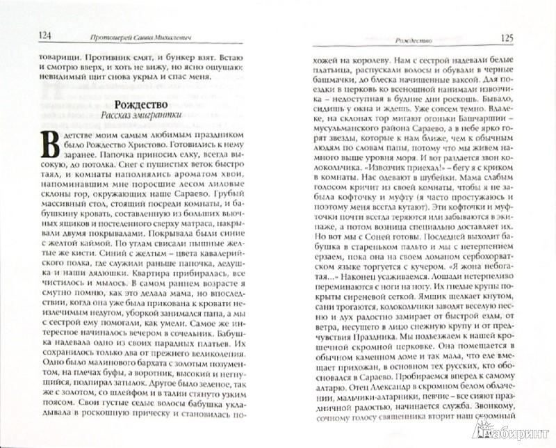 Иллюстрация 1 из 9 для От первого лица. Рассказы священника - Савва Михалевич | Лабиринт - книги. Источник: Лабиринт