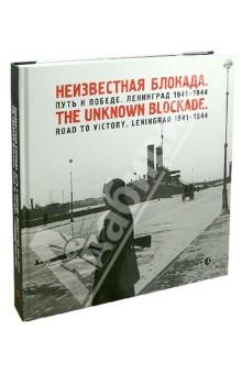Неизвестная блокада. Путь к победе. Ленинград 1941-1944 гг. Фотоальбом бенедиктов к блокада