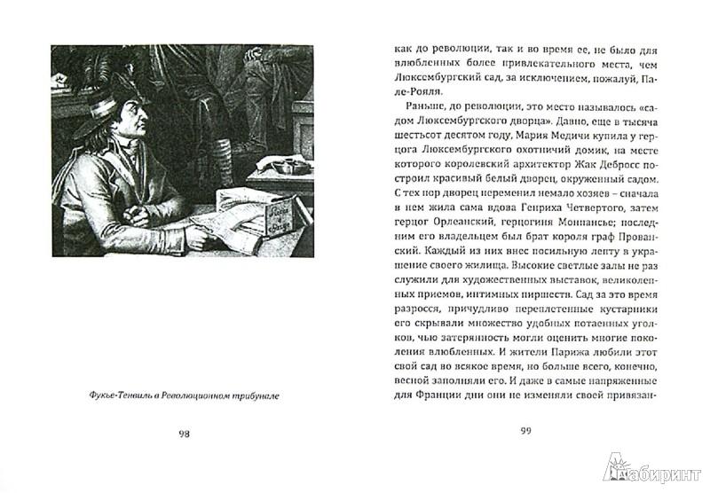 Иллюстрация 1 из 13 для Некоторые происшествия середины Жерминаля - Валентин Тублин | Лабиринт - книги. Источник: Лабиринт