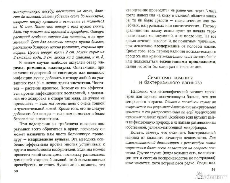 Иллюстрация 1 из 14 для Советы гинеколога для женского здоровья - Е. Савельева | Лабиринт - книги. Источник: Лабиринт