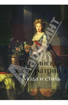 Российские императрицы. Мода и стиль. Конец 18 - начало 20 века российские императрицы мода и стиль конец xviii начало xx века
