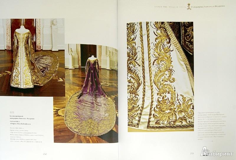 Иллюстрация 1 из 12 для Российские императрицы. Мода и стиль. Конец 18 - начало 20 века | Лабиринт - книги. Источник: Лабиринт